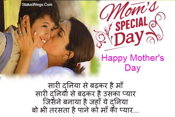 Mothers Day Quotes In Hindi Maa Shayari 2 Lines Status Wings Mothers Day Status Mothers Day Quotes Mothers Day Songs
