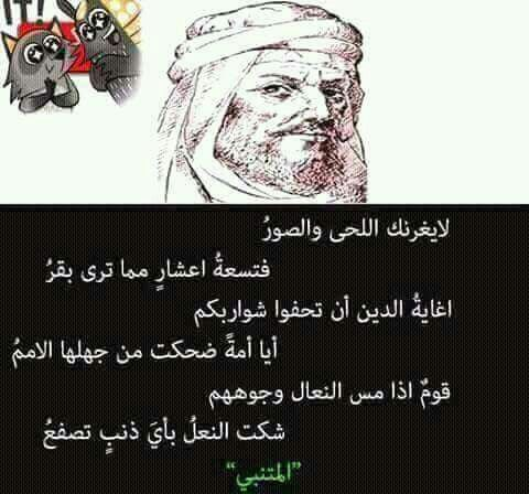 Pin On شعر عربي