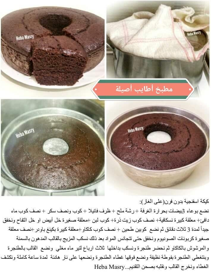 كيك عالغاز بدون فرن Dessert Recipes Desserts Chocolate Chip Cookies