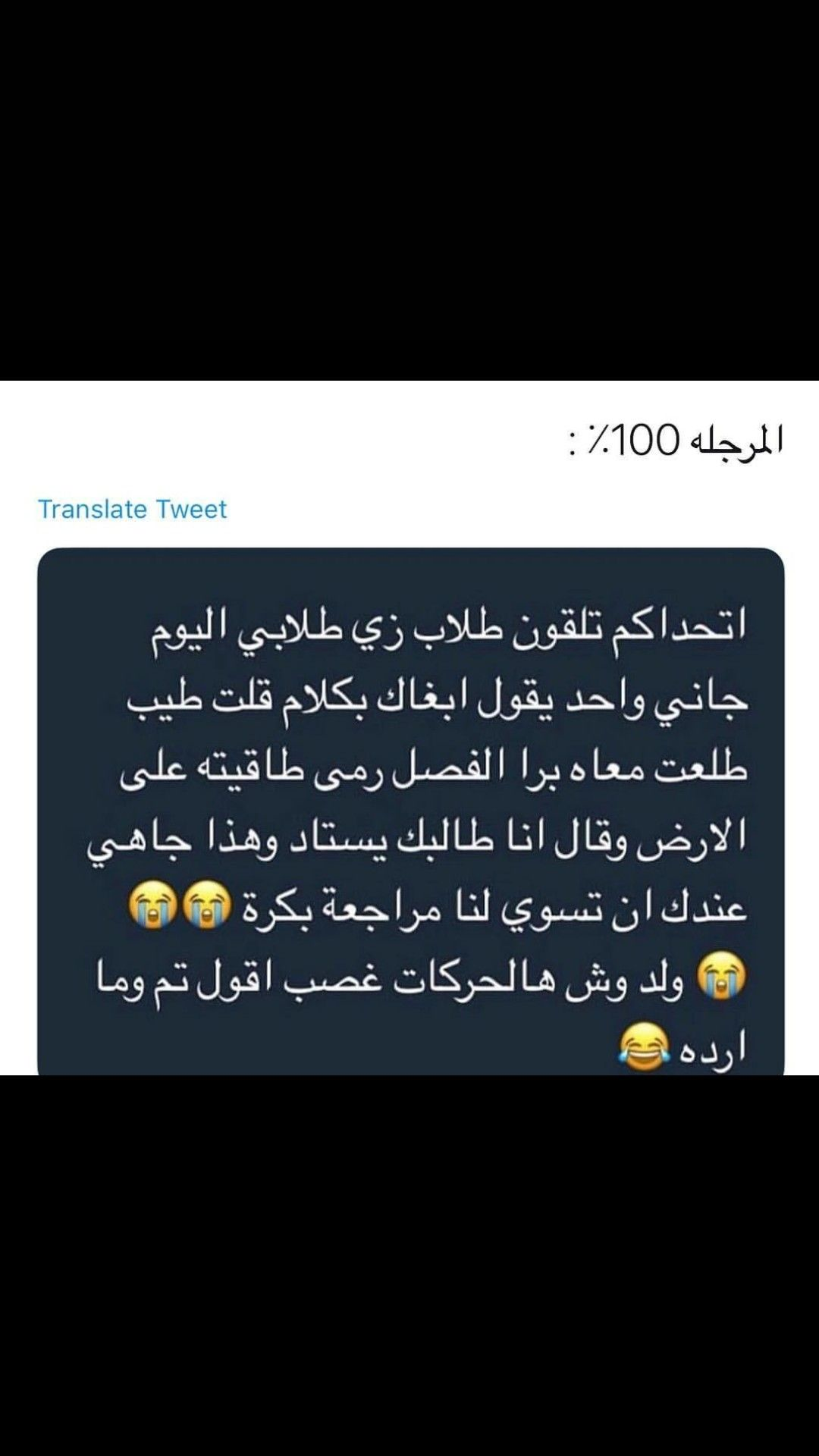 Pin By Jojo On نكت مضحكه Fun Quotes Funny Weird Words Funny Words