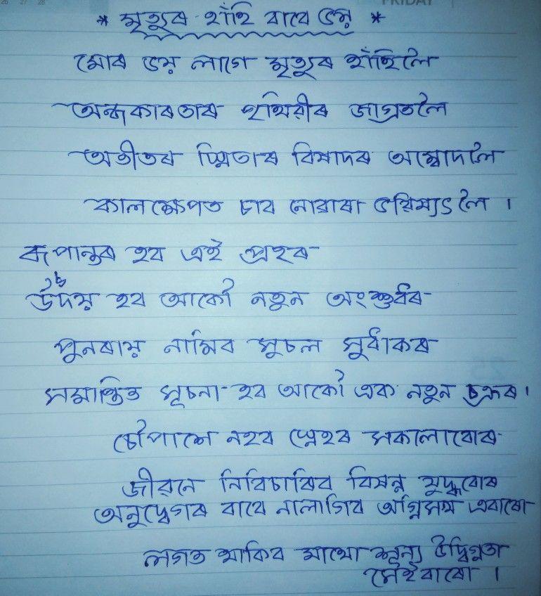 My Poem Poems Love Poems Et2