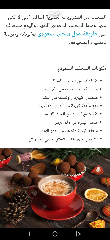 Pin By مسك الخروصي On عصائر ومشروبات ساخنة Food Beef Drinks