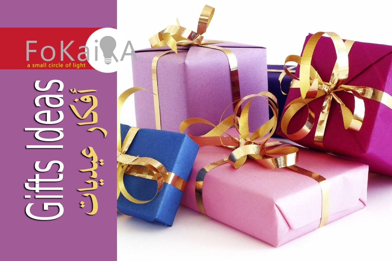 الفكيرة 118 أفكار هدايا و عيديات بسيطة تقديم فلوس Holiday Gift Guide Friendship Day Gifts Gifts Holiday Gift Guide