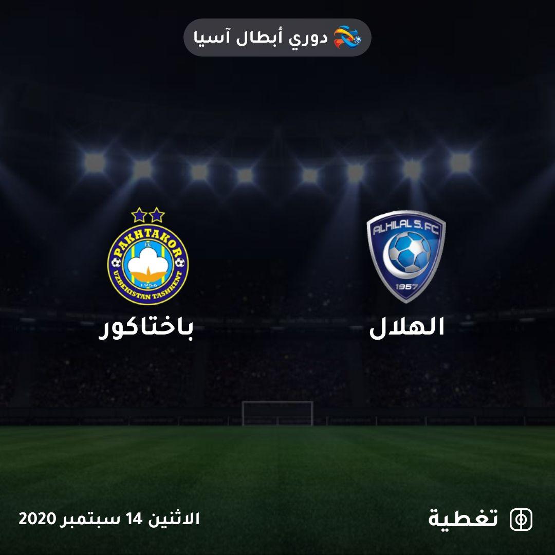 تبدأ مباراة باختاكور ضد الهلال خلال الدقائق القليلة القادمة تابع التغطية المباشرة على Taghtia Com الهلال باختاكور دوري أبطال آ Dubai Soccer Field Tashkent