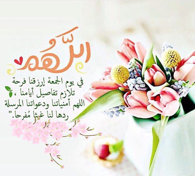 الجمعة Blessed Friday Quran Quotes Love Greetings