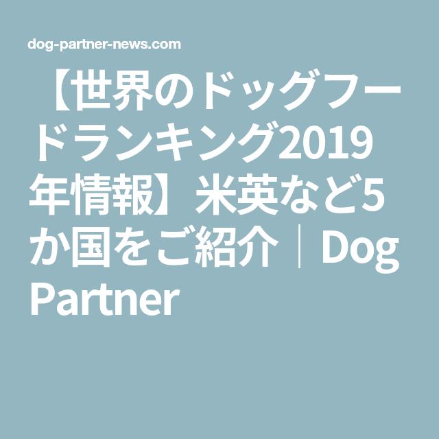 世界のドッグフードランキング2019年情報 米英など5か国をご紹介 Dog Partner 犬のトレーニング 動物福祉 アニマルシェルター