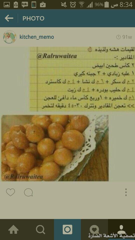 لقيمات هشة ولذيذة Ramadan Desserts Sweet Recipes Mediterranean Recipes