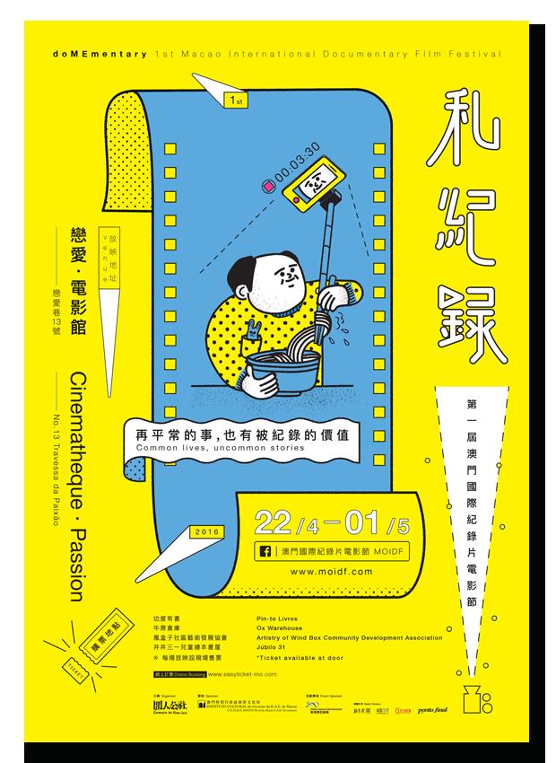 VI Design for 1st Macao International Documentary Film Festival