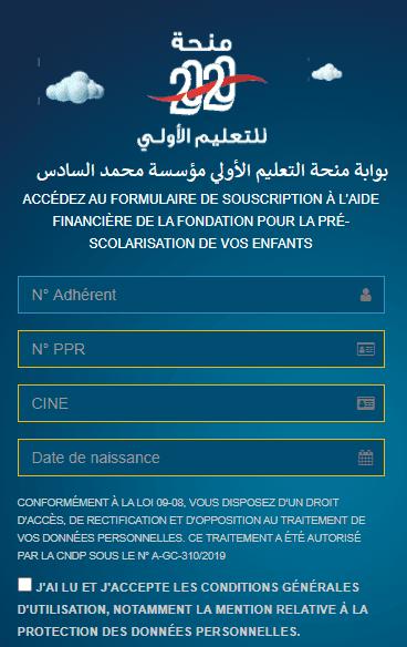 التسجيل في منحة التعليم الأولي مؤسسة محمد السادس 2021 2020 Mobile Boarding Pass Weather