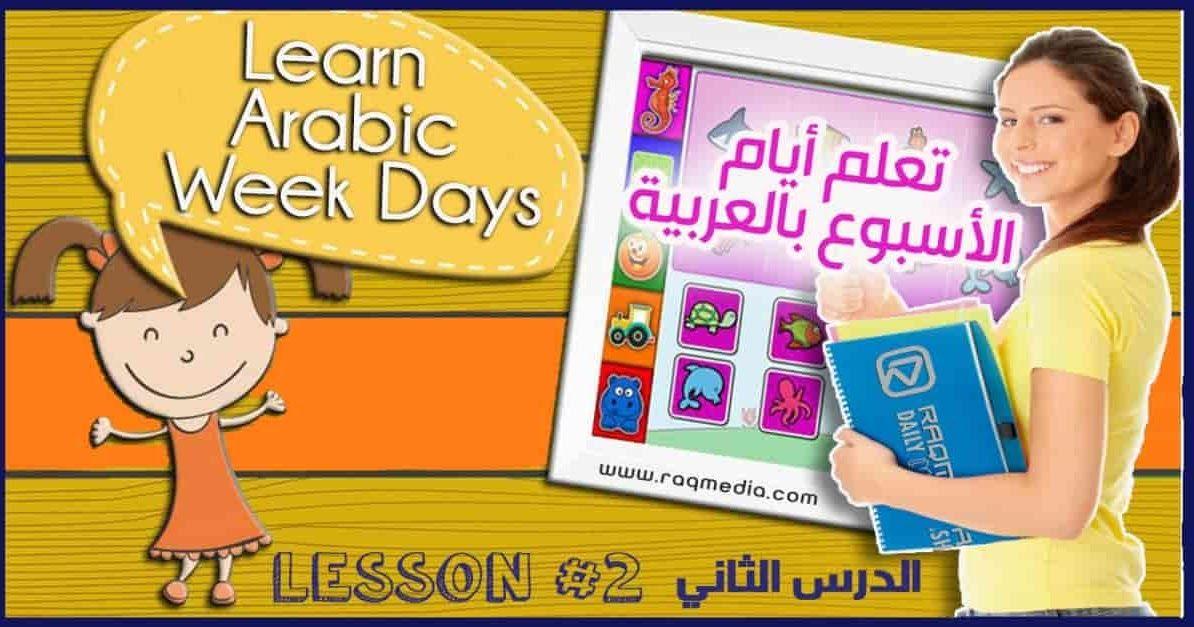 تعلم أيام الأسبوع بالعربية - Learn Arabic Lesson 2: Days ...