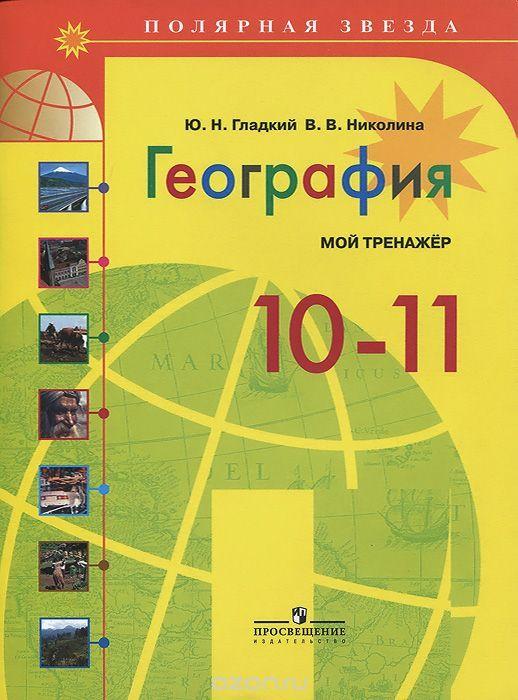 Скачать гладкий ю.н 10-11 класс география