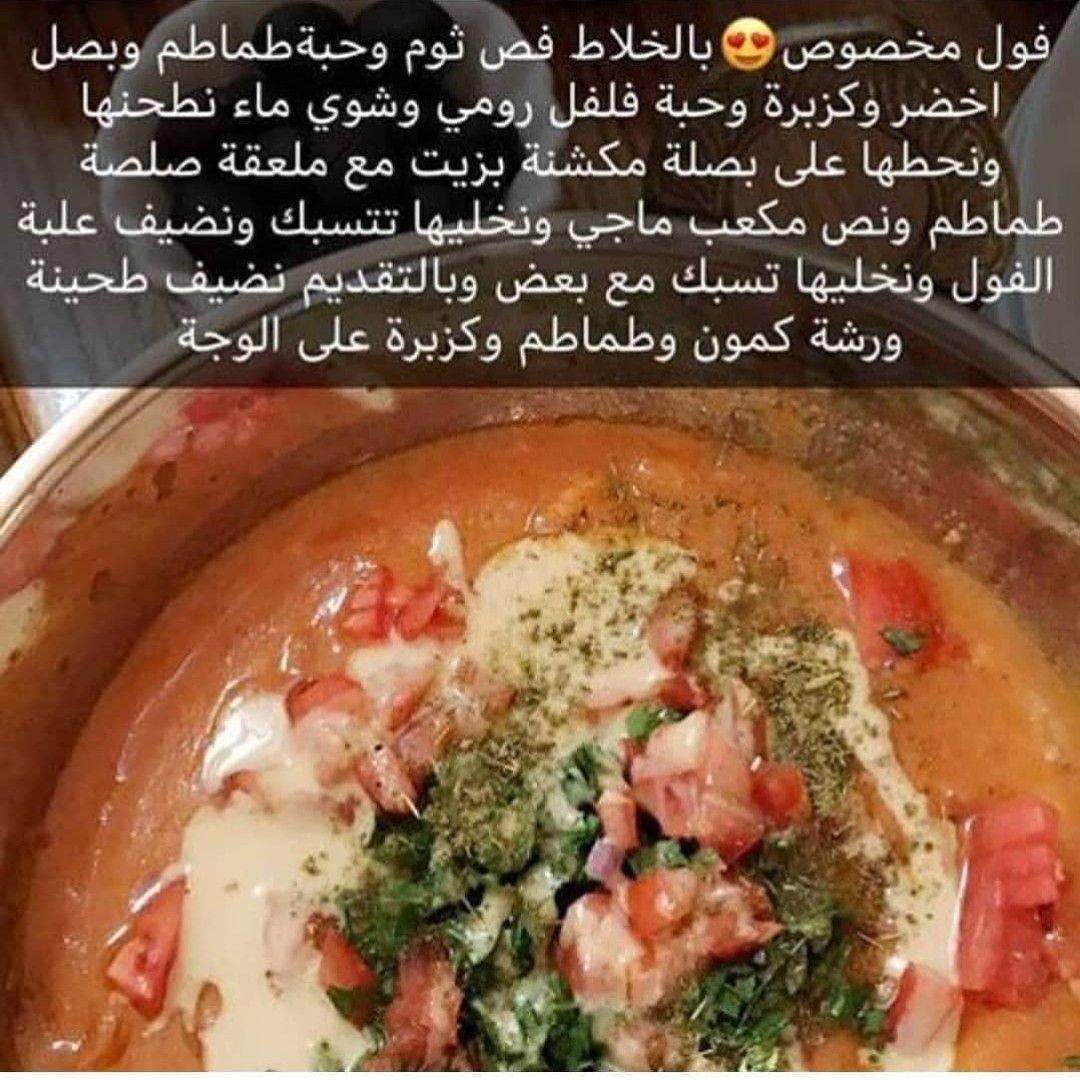 فول مخصوص بسيط ولذيذ Cookout Food Indian Food Recipes Food Receipes