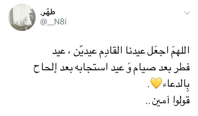توتير Arabic Quotes Ramadan Quotes