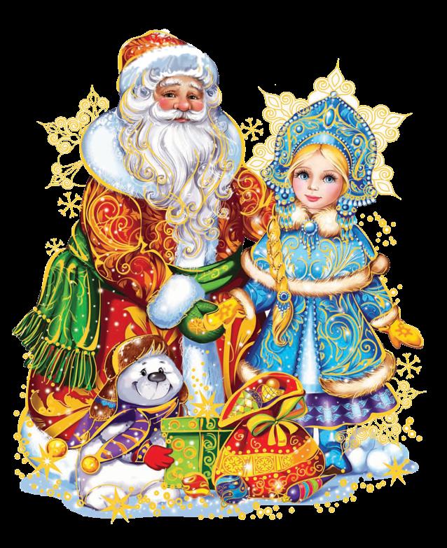 Открытки с новым годом изображение деда мороза со снегурочкой