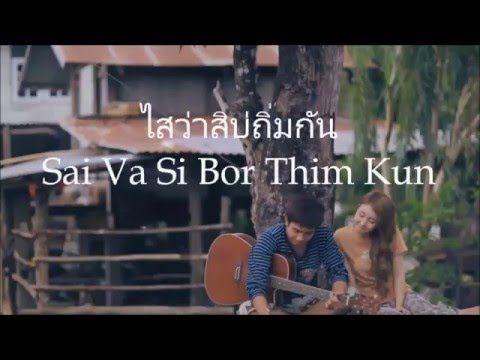 Sai Va Si Bor Thim Kun, ไสว่าสิบ่ถิ่มกัน, [English Sub]