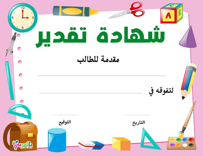 نماذج شهادة شكر وتقدير للطلاب جاهزة للطباعة و شهادات تفوق بالعربي نتعلم Math Activities Preschool Kindergarten Math Activities Teacher Books