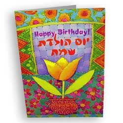 Hebrew Greetings Graphics