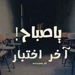 اليوم تاريخ 28 6 خلصت امتحاناتي ثانوية عامة Funny Arabic Quotes Study Quotes Funny Quotes
