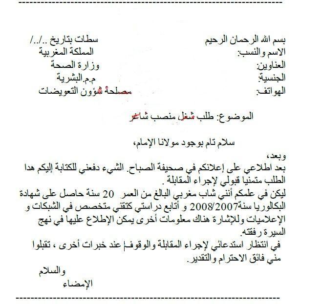 lettre de motivation en arabe word