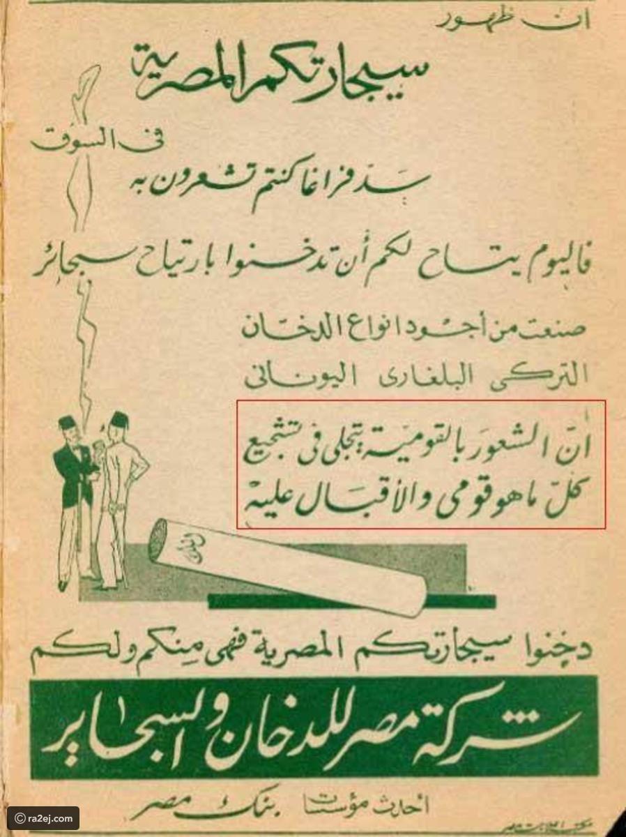33 صورة لأطرف الإعلانات المنشورة منذ 70 سنة إعلانات السيارات ستدهشك رائج Egypt History Old Egypt Old Advertisements
