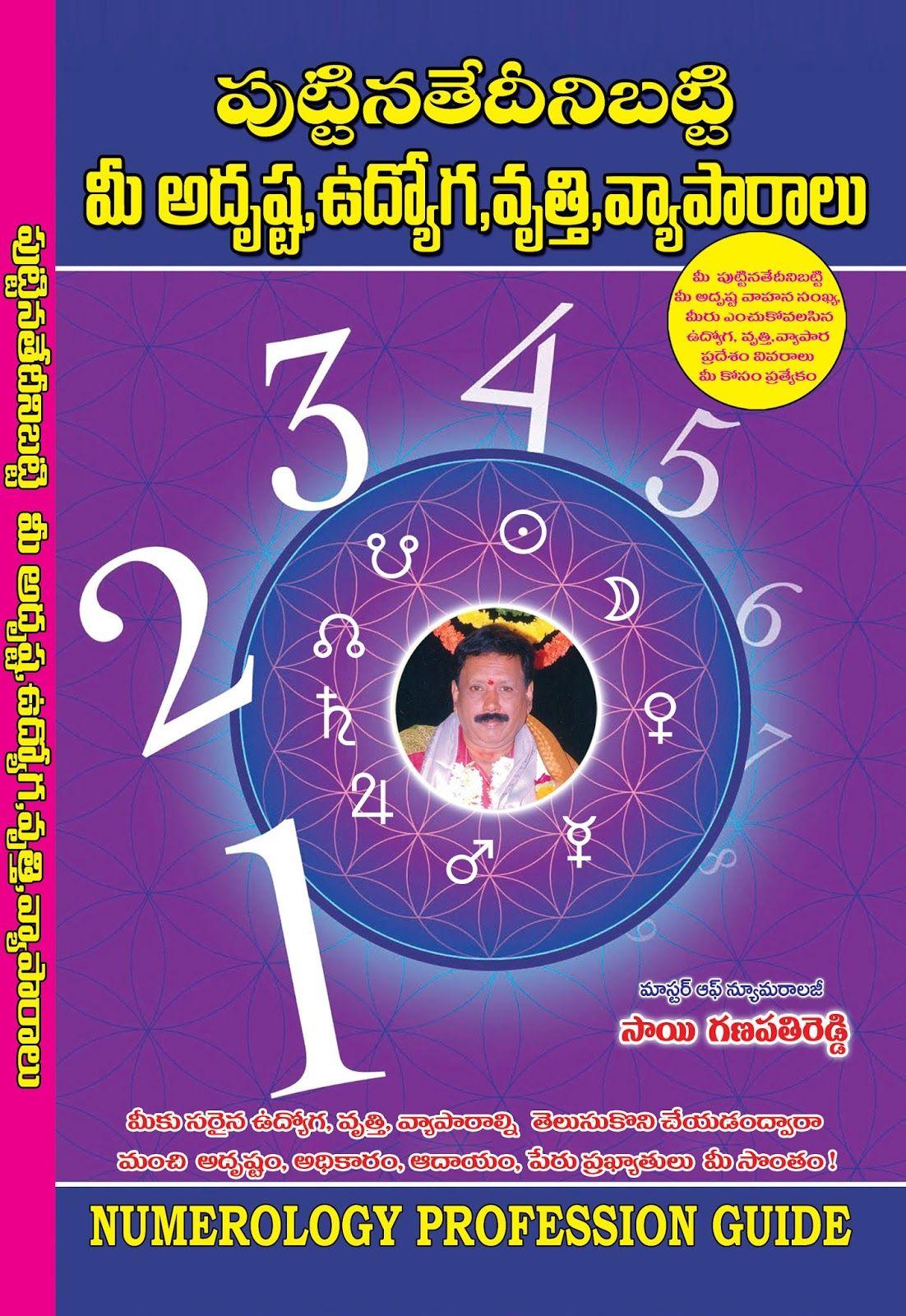 telugu astrology books