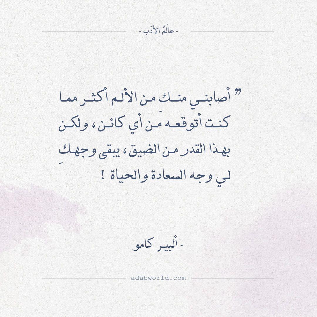أقوال ألبير كامو أصابني منك من الألم عالم الأدب Arabic Calligraphy