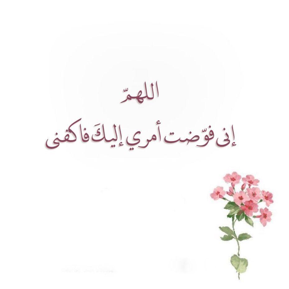 Pin By صورة و كلمة On Duea دعاء Painting Art Projects Islam Duaa Islam