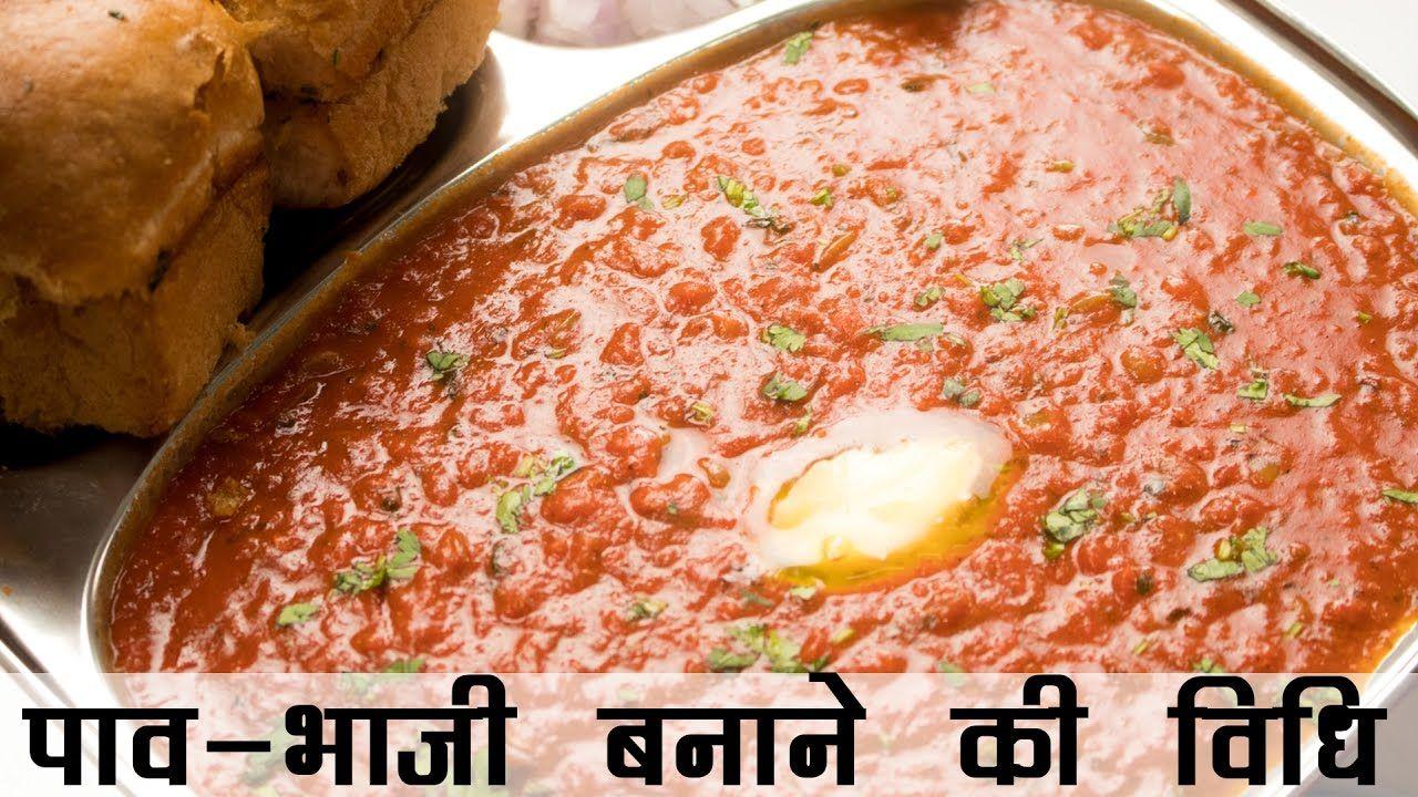 प व भ ज बन न क व ध Pav Bhaji Recipe In Hindi ब ज र ज स प वभ ज क र स प Youtube Indian Vegetable Recipes Food Recipes In Hindi Indian Food Recipes