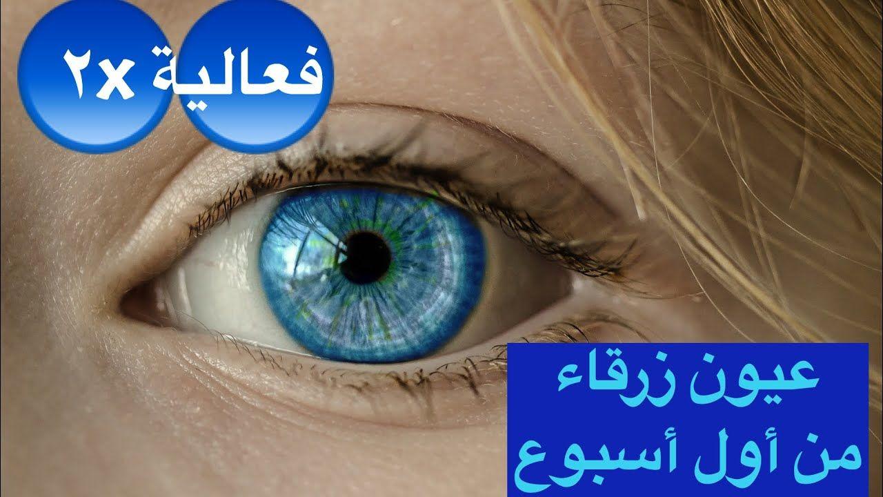غي ر لون عينيك إلى الأزرق في أسبوع تأثير مضاعف نتائج سريعة Get Blue Eyes In One Week Youtube In 2020 Challenges