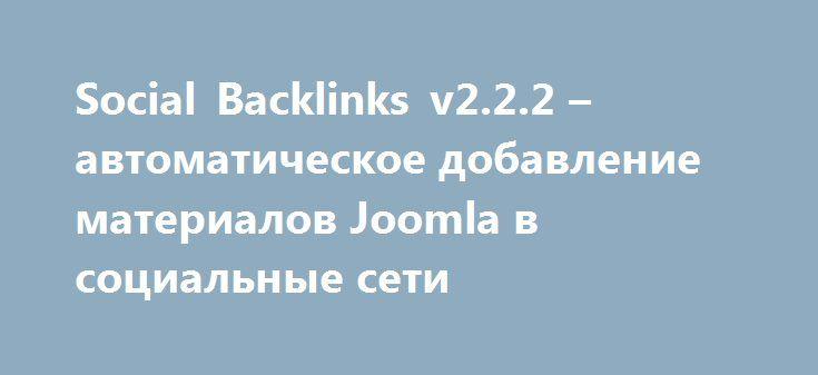 Social Backlinks v2.2.2 – автоматическое добавление материалов Joomla в социальные сети http://webtutorsliv.ml/threads/social-backlinks-v2-2-2-avtomaticheskoe-dobavlenie-materialov-joomla-v-socialnye-seti.49105/