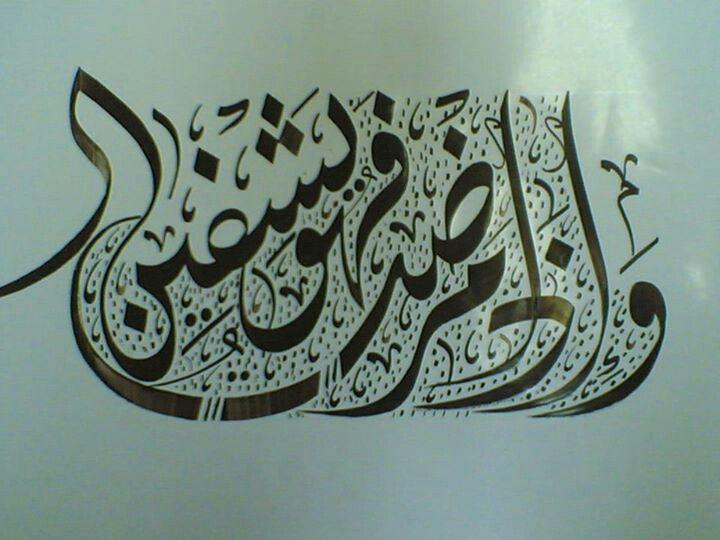 قال تعالى وإذا مرضت فهو يشفين Islamic Calligraphy Islamic Art Calligraphy Islamic Caligraphy