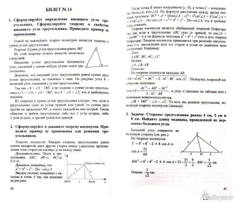 Решебник по географии 7 класс 2018 з.я андриевская и и.п галай