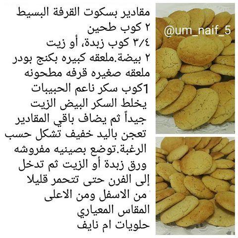 بسكوت القرفة Arabian Food Arabic Sweets Arabic Food