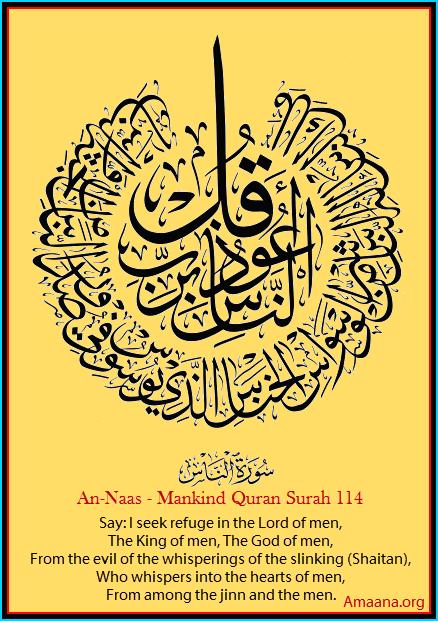 An Naas Mankind Quran Surah 114 Bismillaah Ar Rahman Ar Raheem Qul