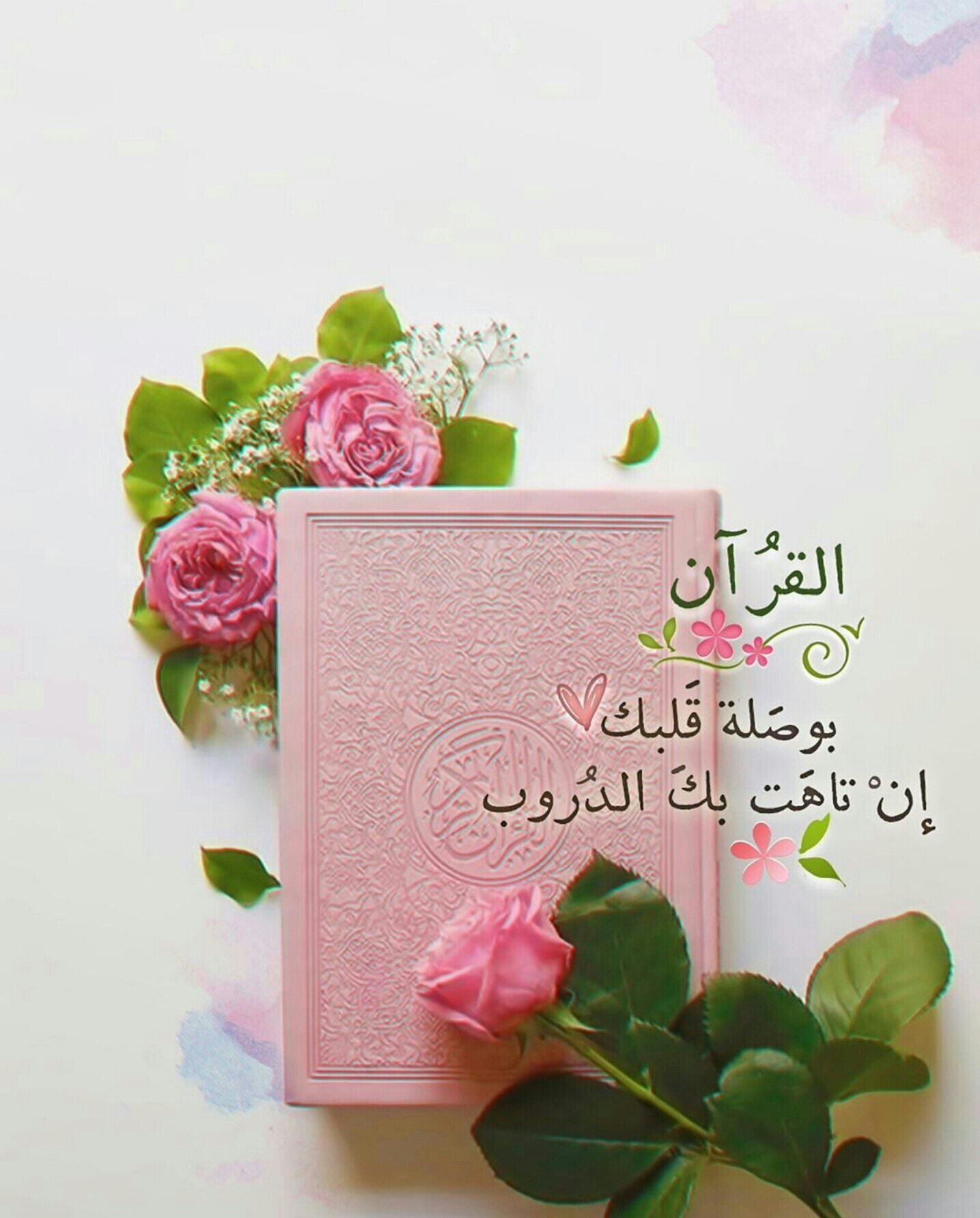 خلفيات دينية جميلة Islamic Messages Quran Wallpaper Islamic Images