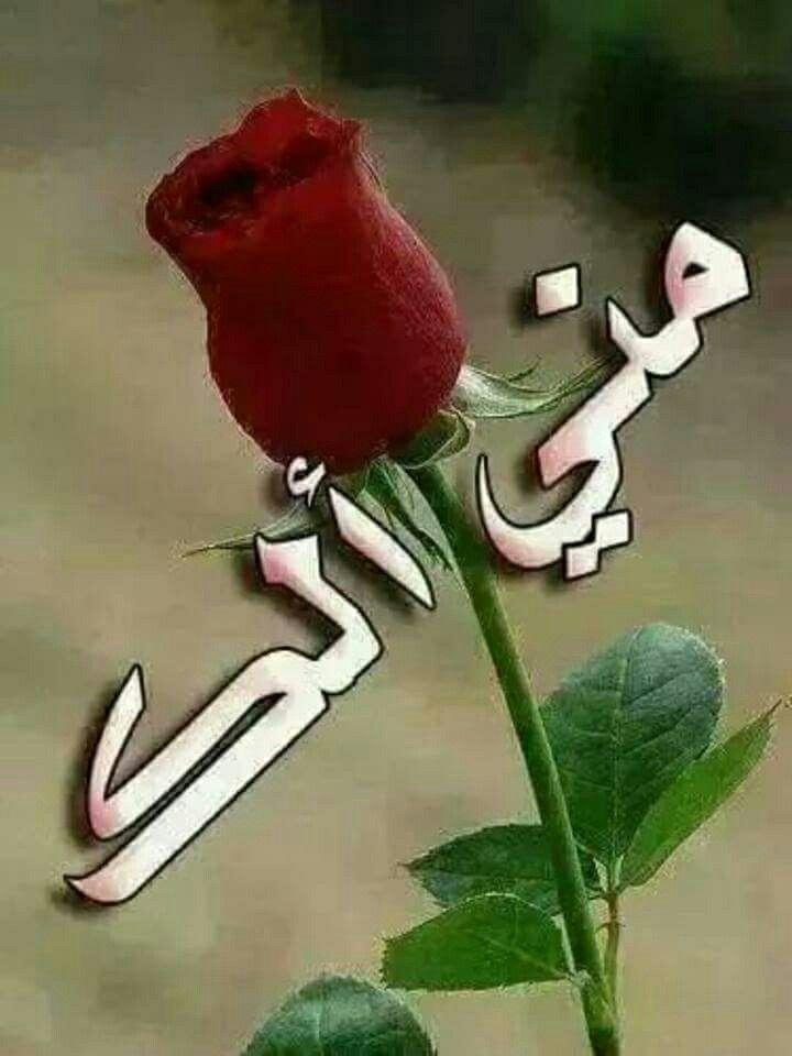 Pin By Gabriel On رومانسية Good Morning Roses Good Morning Wallpaper Beautiful Gif
