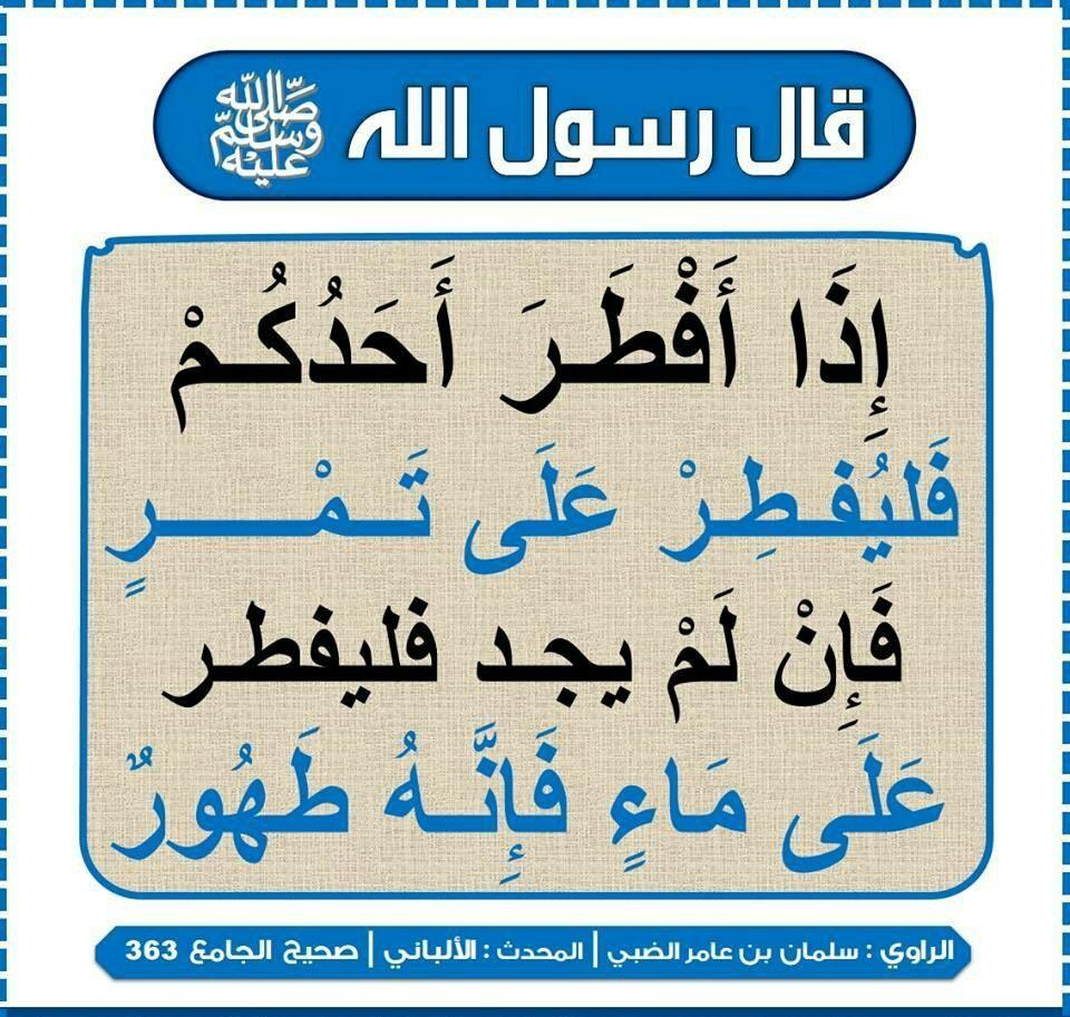 رمضان Ahadith How Are You Feeling Hadith