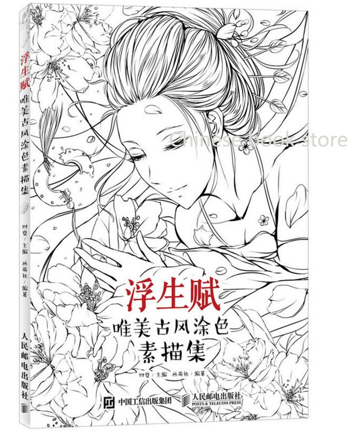 Chinese ancient figure line drawing book cartoon art: pencil watercolor painting book for copy ,able to used as coloring book -in Books from Office & School Supplies on Aliexpress.com | Alibaba Group