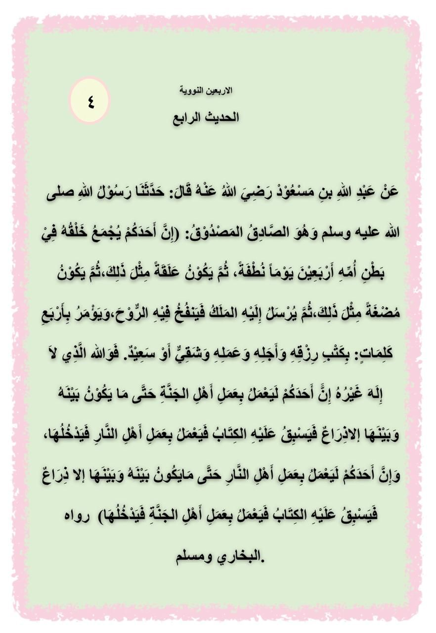 Pin By رياض الصالحات On اشكال Islamic Art Sins