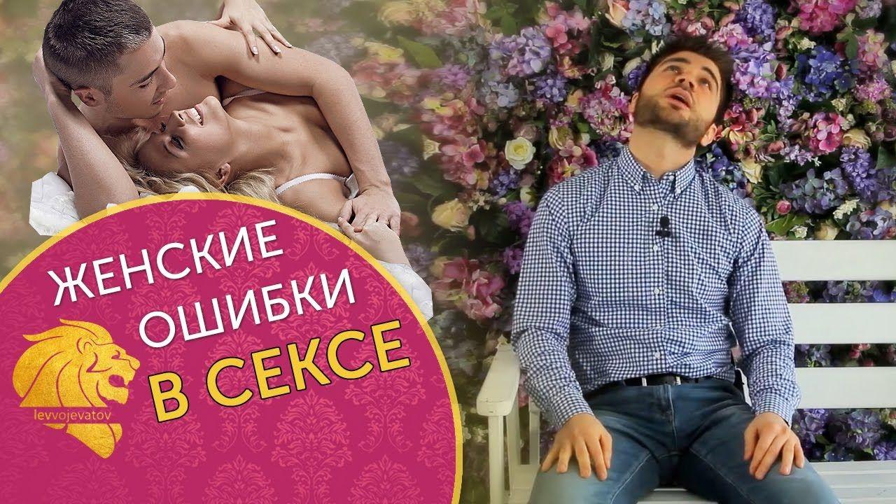 Основные ошибки женшин в сексе