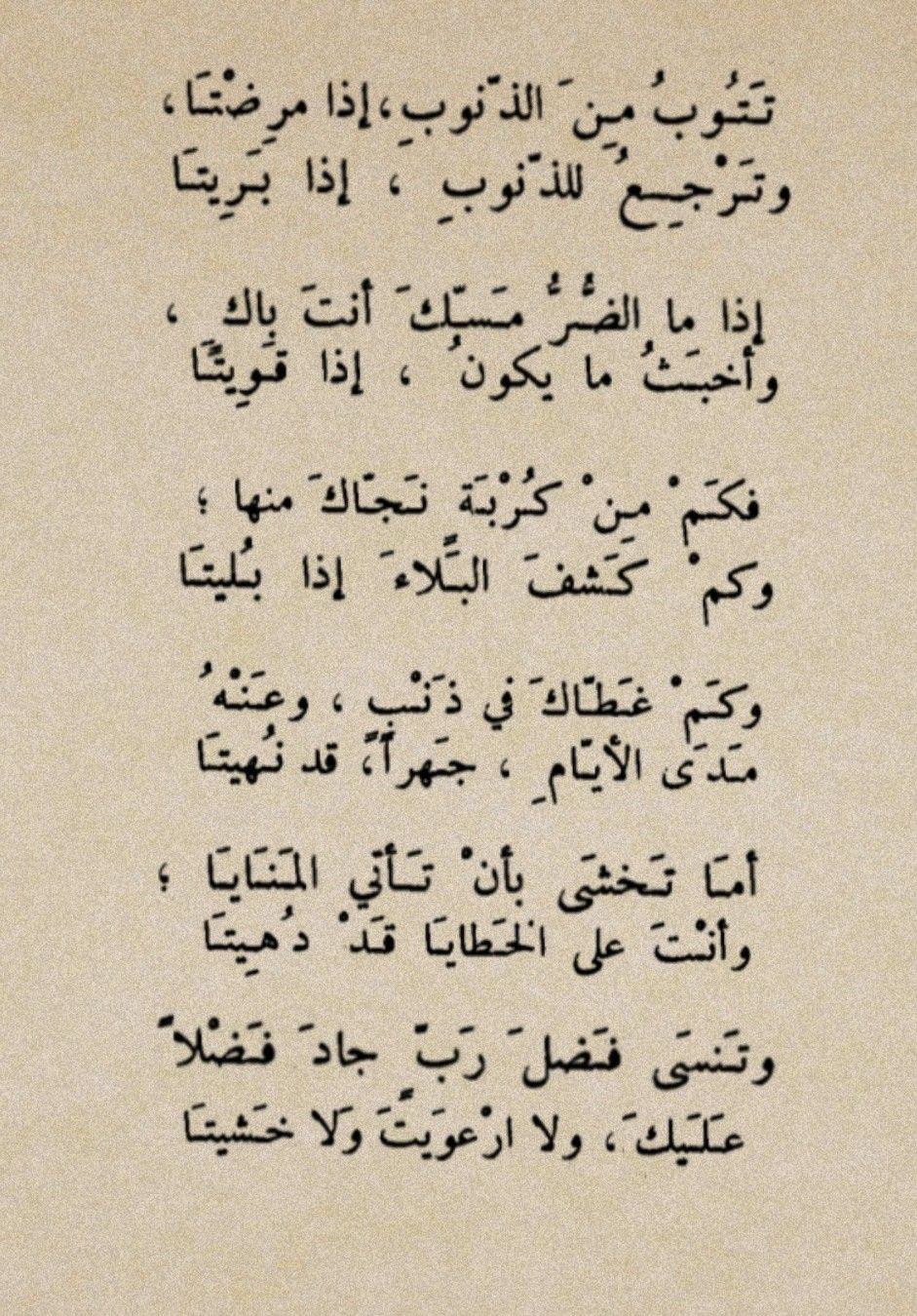 د يوان أبو العت اه ية In 2020 Arabic Poetry Poetry Math