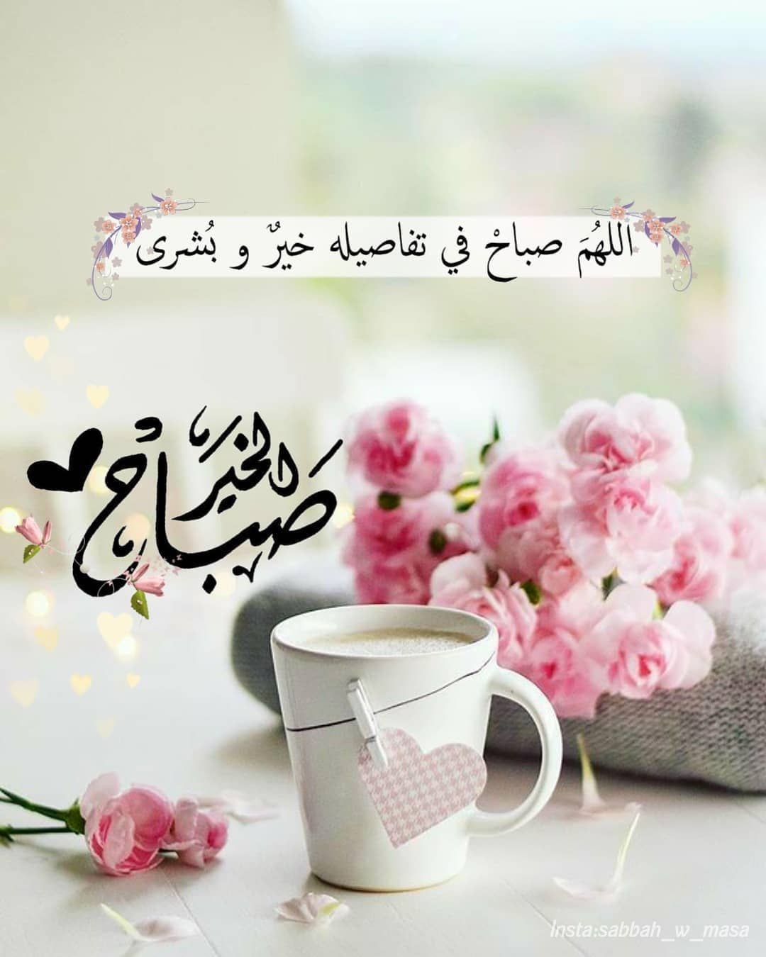 صبح و مساء On Instagram اللهم صباحا في تفاصيله خير وبشرى صباح الخير ص Good Morning Quotes Islamic Images Morning Quotes
