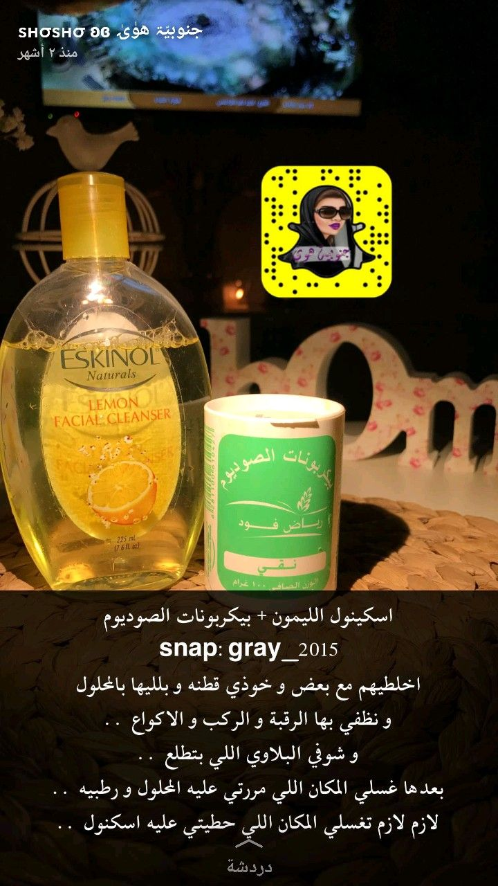 Pin By Beren Saat On مكياج Skin Treatments Face Skin Care Beauty Care