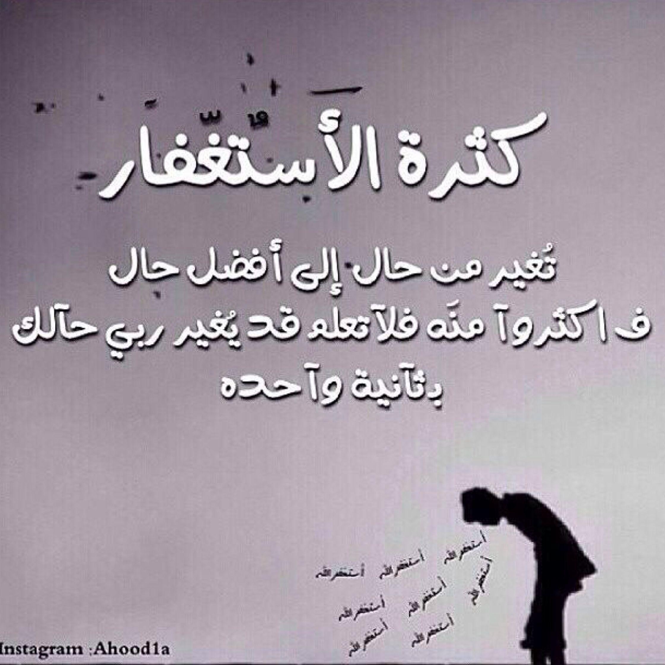 استغفر الله Allah Love Quotes Allah