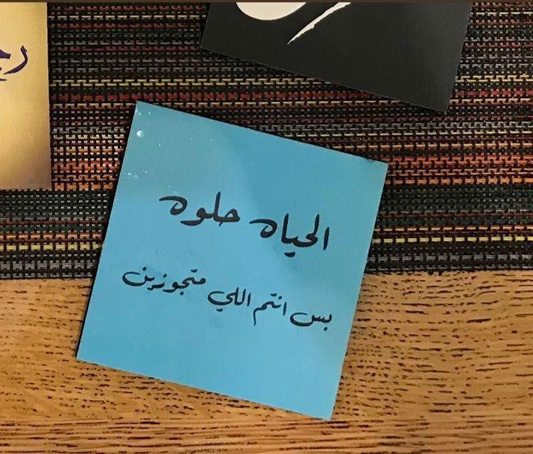 الحياة حلوة بس انتم اللي متجوزين Arabic Art Book Cover Books