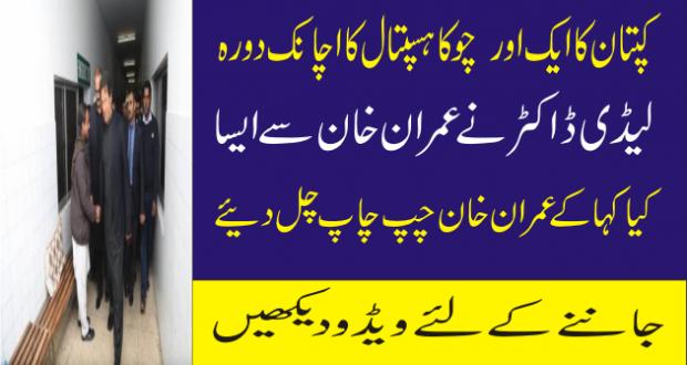Imran Khan Surprise visit at DHQ hospital Rawalpindi – Urdu