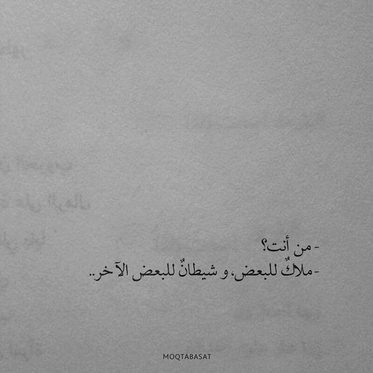 ملاك للبعض وشيطان للبعض الاخر Words Quotes One Word Quotes Arabic Quotes With Translation