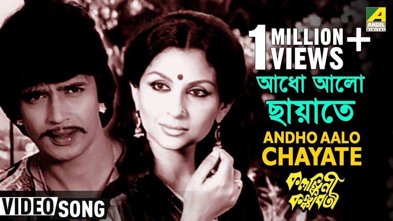 Andho Aaalo Chayate   Kalankini Kankabati   Bengali Movie