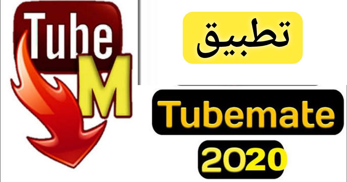 يعتبر تطبيق Tubemate من أفضل تطبيقات تنزيل مقاطع الفيديو والتسجيلات الصوتية من مواقع التواصل الإجتماعي فيسبوك تويتر انستغرام وفي ا School Logos Cal Logo School