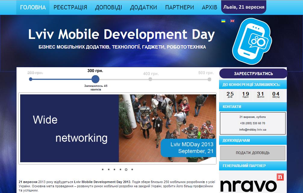 Lviv Mobile Development Day – бізнес мобільних додатків, технології, гаджети, робототехніка http://mdday.lviv.ua/